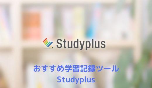 【2020年版】おすすめ学習記録ツール Studyplus