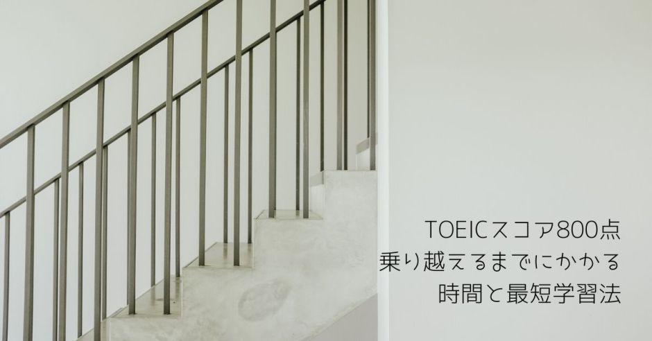 120e64c2cd87a7de29480ce509dc0cf6 1 - 【上級編】TOEICスコア800点の壁を乗り越えるまでにかかる時間と最短学習法