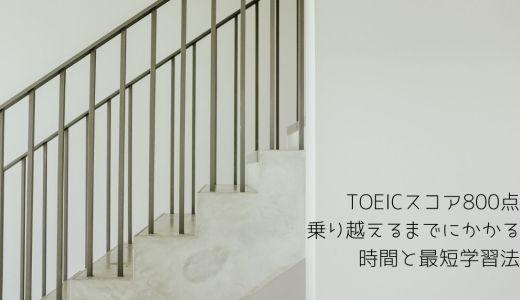 【上級編】TOEICスコア800点の壁を乗り越えるまでにかかる時間と最短学習法