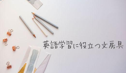【コラム】英語学習に役立つ文房具