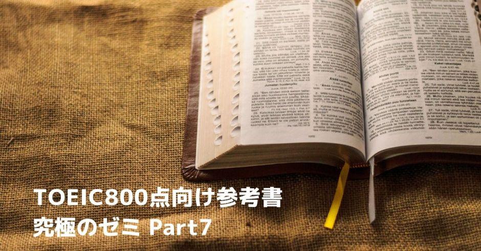 3ee2027cc6aa83b89ed4a4c195a31e62 - 【上級編】TOEIC800点向け参考書 TOEIC L&R テスト 究極のゼミ Part 7