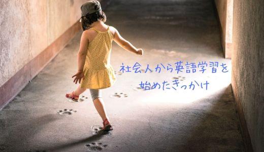 【コラム】社会人から英語学習を始めたきっかけ