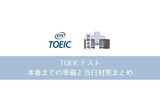 【実践編】TOEICテスト 本番までの準備と当日対策まとめ