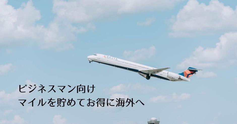 b94cb87bbf4f8bc340fc6d0a759501ac - 【最新版】ビジネスマン向け マイルを貯めてお得に海外へ