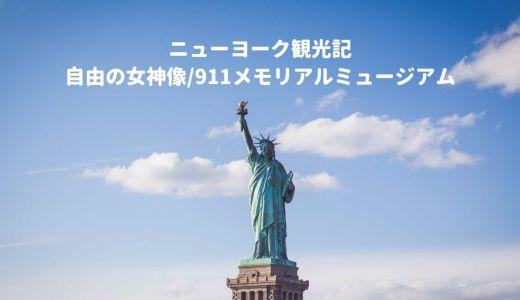 ニューヨーク観光記 自由の女神像フェリー/911メモリアルミュージアム