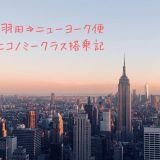 12cfc6dce861affffa8357bffac582cf - 【2020年版】ビジネスマン向けおすすめ出張ホテル4選