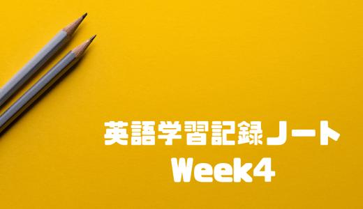 【学習記録】英語学習記録ノート-Week4