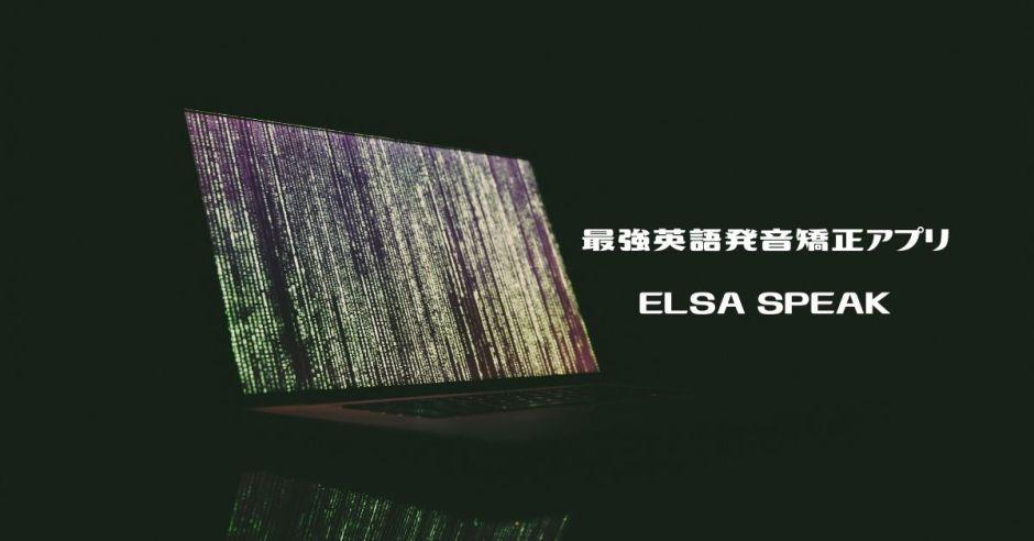 4621e286a93beaeeae5701bb61f6b063 - 【使ってみた】最強英語発音矯正アプリ ELSA SPEAK