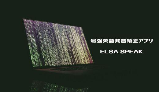 【使ってみた】最強英語発音矯正アプリ ELSA SPEAK