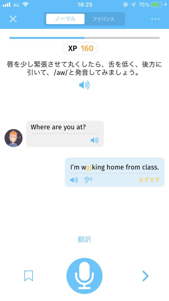 IMG 2151 1 - 【使ってみた】最強英語発音矯正アプリ ELSA SPEAK