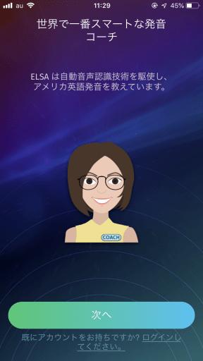 IMG 2176 576x1024 - 【使ってみた】最強英語発音矯正アプリ ELSA SPEAK