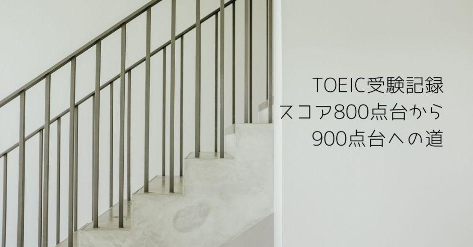 a149ffe0d0382edfbb4a6a7519b384c5 - 【マスター編】TOEIC受験記録 スコア800点台から900点台への道