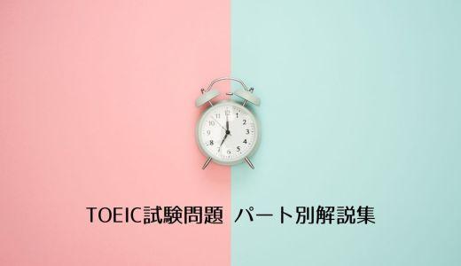 【初級編】TOEIC試験問題 パート別解説集