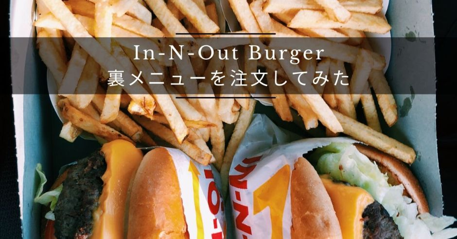 2a22df18c8277f6e3acbdef91ad5bb37 1 - In-N-Out Burger 裏メニューを注文してみた