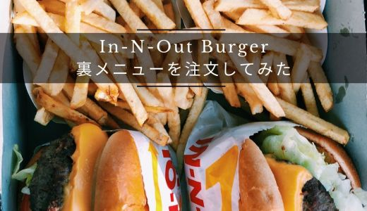 In-N-Out Burger 裏メニューを注文してみた
