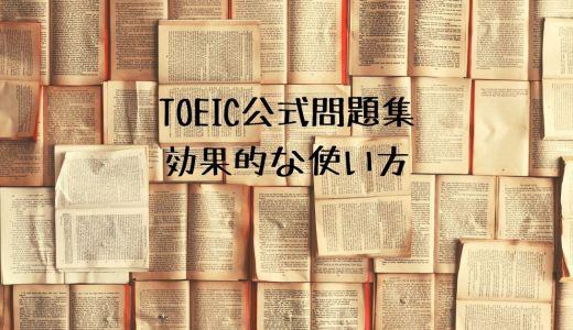 【初級編】TOEIC公式問題集の効果的な使い方
