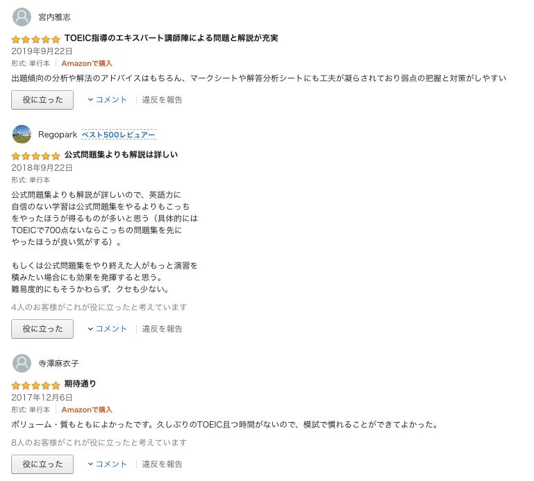 7191e88e76e8eb60c9538aed6865e366 - 【2020年版】TOEIC参考書 Amazon人気ランキングまとめ(1位〜5位)