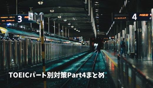 【上級編】TOEICパート別対策 Part4まとめ
