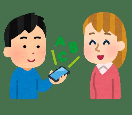 english smartphone honyakuki - 【コラム】社会人から英語学習を始めたきっかけ