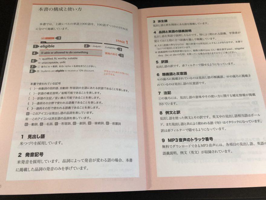 IMG 0936 scaled - 【マスター編】TOEIC900点向け参考書 英語を英語で理解する 英英英単語