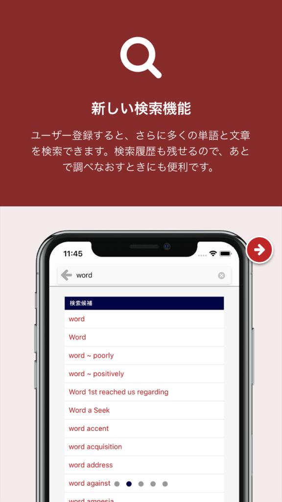 IMG 2593 576x1024 - 【2020年版】英語学習用おすすめ オンライン辞書アプリ3選