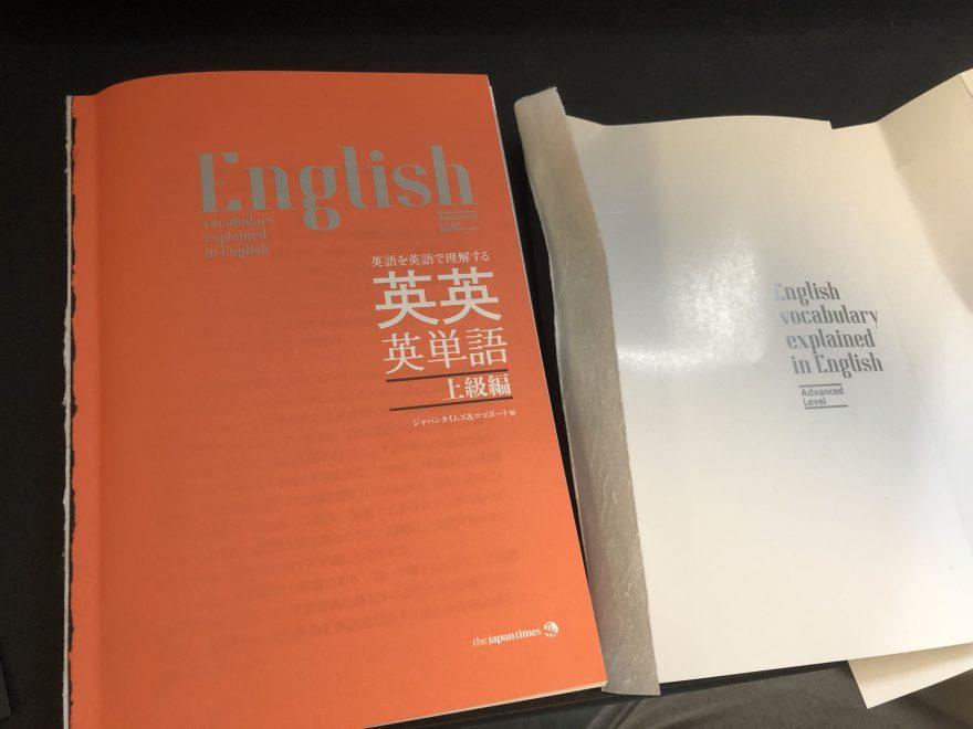 IMG 3648 scaled - 【マスター編】TOEIC900点向け参考書 英語を英語で理解する 英英英単語