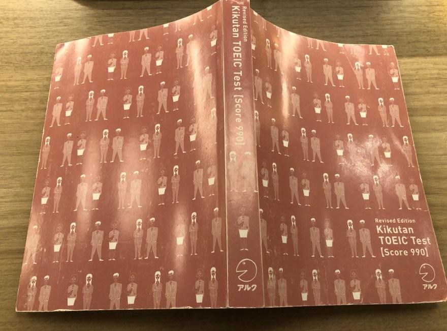 IMG 4734 - 【2020年版】TOEIC対策 単語帳の決定版 キクタンシリーズ