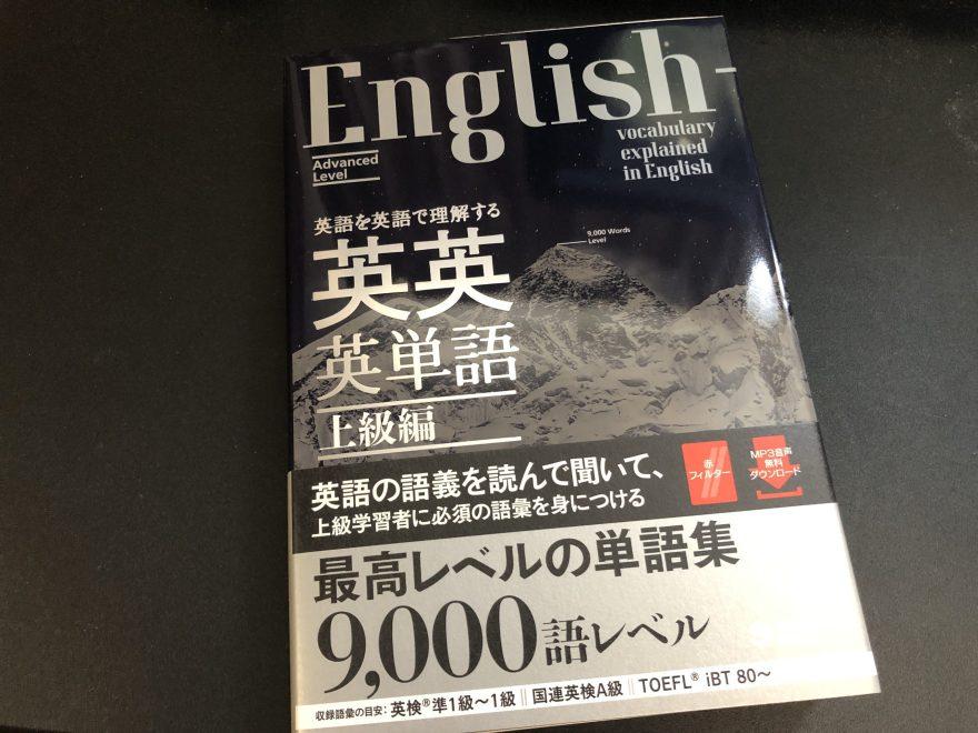 IMG 9959 scaled - 【マスター編】TOEIC900点向け参考書 英語を英語で理解する 英英英単語