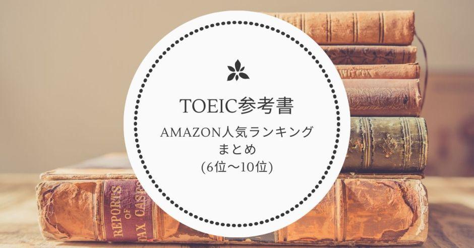 c37e7ff7d8579290253f35837ebb30e5 - 【2020年版】TOEIC参考書 Amazon人気ランキングまとめ(6位〜10位)