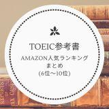 c37e7ff7d8579290253f35837ebb30e5 - 【マスター編】TOEIC900点向け参考書 英語を英語で理解する 英英英単語