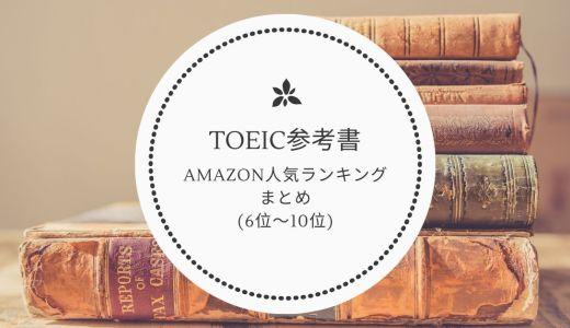 【2020年版】TOEIC参考書 Amazon人気ランキングまとめ(6位〜10位)