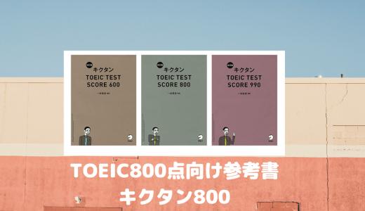 【上級編】TOEIC800点向け参考書 キクタン800