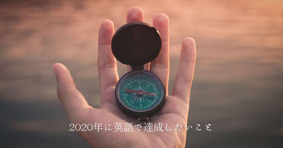 393db3fdd108c46a743493d610285826 - 【学習目標】2020年に英語で達成したいこと