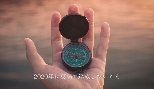 【学習目標】2020年に英語で達成したいこと