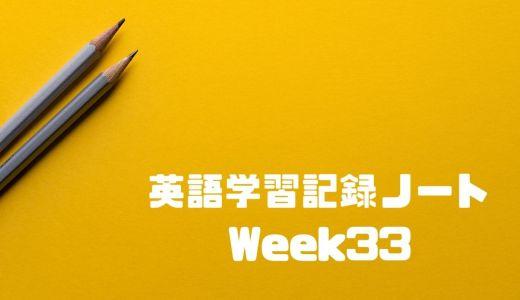 【学習記録】英語学習記録ノート-Week33