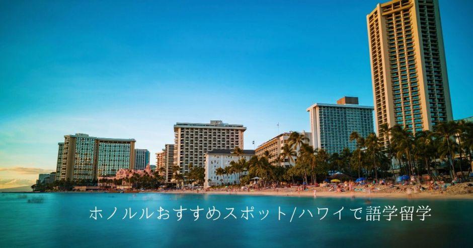 43c0fb0ddb2fee30f18135eb92428dae - 【コラム】ホノルルおすすめスポット/ハワイで語学留学