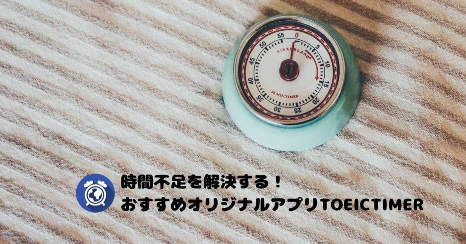 71f6eafe8c189aec7dc15a60bbb3b0ba - 【2020年版】時間不足を解決する!おすすめオリジナルアプリ TOEIC TIMER