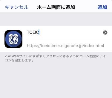 IMG 3185 - 【2020年版】時間不足を解決する!おすすめオリジナルアプリ TOEIC TIMER