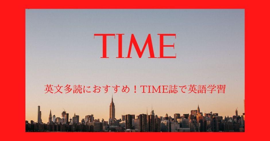 f1f0e092de36292c7f2f76882a809db8 2 - 【2020年版】英文多読におすすめ!TIME誌で英語学習