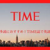 f1f0e092de36292c7f2f76882a809db8 2 - 【2020年版】はてなブックマークで人気の英語学習記事