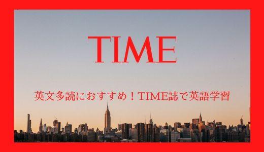 【2020年版】英文多読におすすめ!TIME誌で英語学習