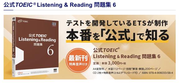 0e562ccf1616d0cf210e8fa64406812d - 【初級編】TOEIC公式問題集の効果的な使い方
