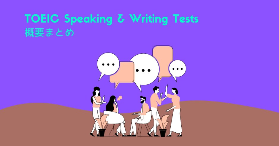 97d7cacf7b7cfd4156fc42770c07f01d 1 - 【2020年版】TOEIC Speaking / Writing Tests 概要まとめ