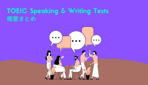【2020年版】TOEIC Speaking / Writing Tests 概要まとめ