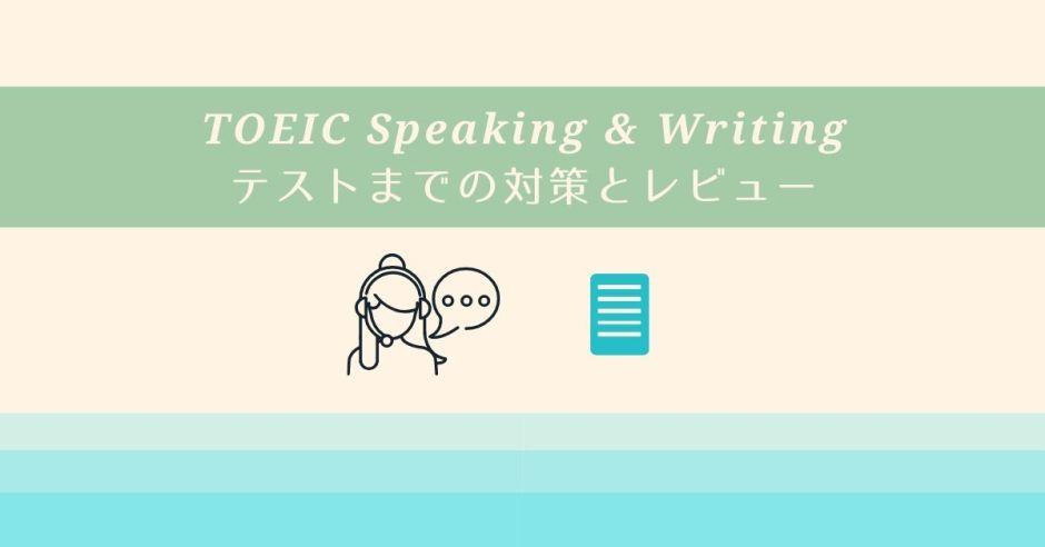 0666672fa3acb400d5cd211ac8d24e65 - 【受けてみた】TOEIC Speaking / Writing テストまでの対策とレビュー