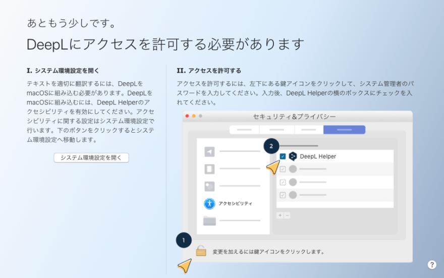 1f9a08b0c310fd4d9b44753a47c25f93 - 【レビュー】DeepL翻訳アプリはGoogle翻訳を超えるのか?