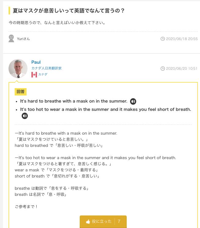 243f5c53a57ca0ce7c33834d01a2fdf2 - 【2020年版】DMM英会話なんてuKnow?で頻出フレーズを学ぶ方法!