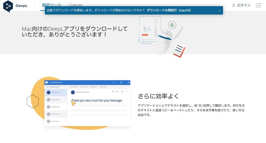 8090a122f01e030c12eaa283dad72d6d - 【レビュー】DeepL翻訳アプリはGoogle翻訳を超えるのか?