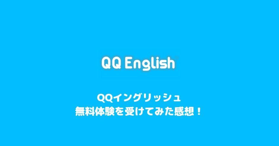 c63f9267fd5f5466e2df54ccaf00e785 - 【使ってみた】QQイングリッシュの無料体験を受けてみた感想!