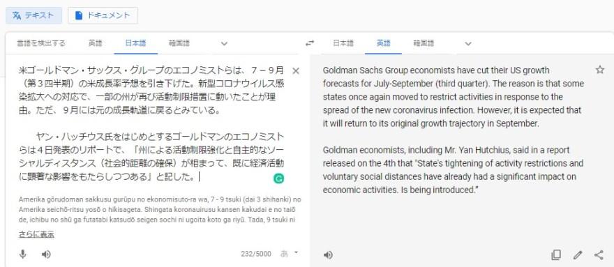 dd7f79c84b85f3b4e126f8616829099b - 【レビュー】DeepL翻訳アプリはGoogle翻訳を超えるのか?